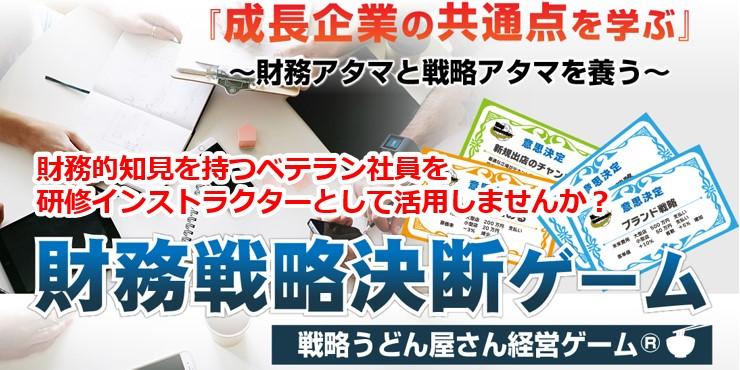 「財務戦略決断ゲーム(戦略うどん屋さん経営ゲーム)」インストラクター養成プログラム