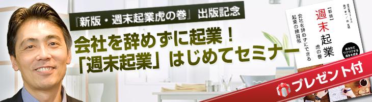 『新版・週末起業虎の巻』出版記念/会社を辞めずに起業!「週末起業」はじめてセミナー