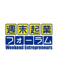 週末起業フォーラム 認定コンサルタント